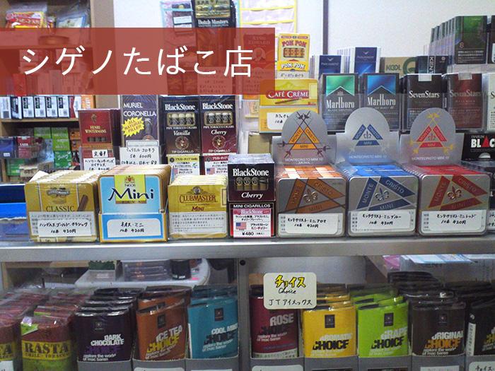 シゲノたばこ店