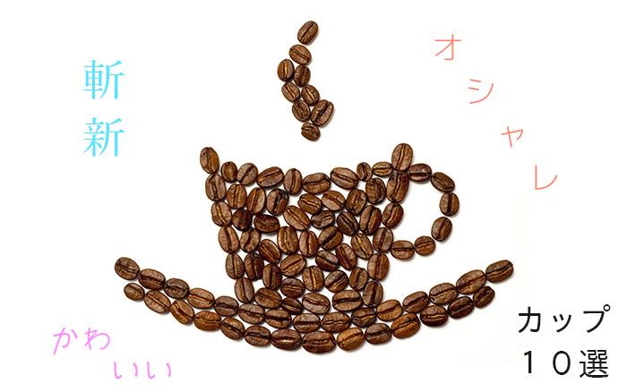 斬新 オシャレ かわいい コーヒーカップ10選