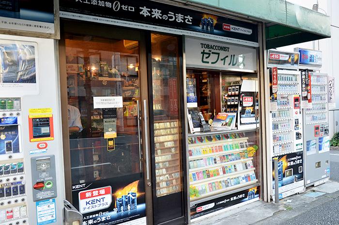 [インドネシア産タバコ取扱店舗] ゼフィルス [東京都立川市]