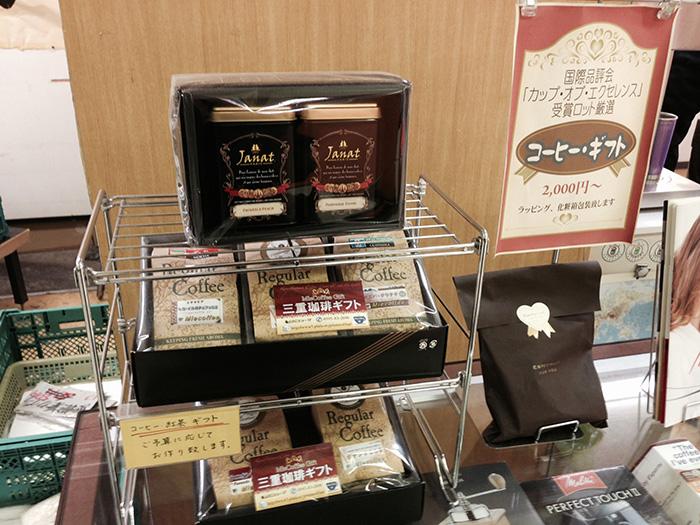 [コーヒー豆取扱店舗] 三重珈琲 [三重県亀山市]