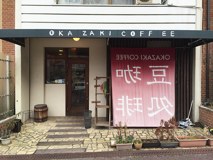 岡崎珈琲(OKAZAKI COFFEE)