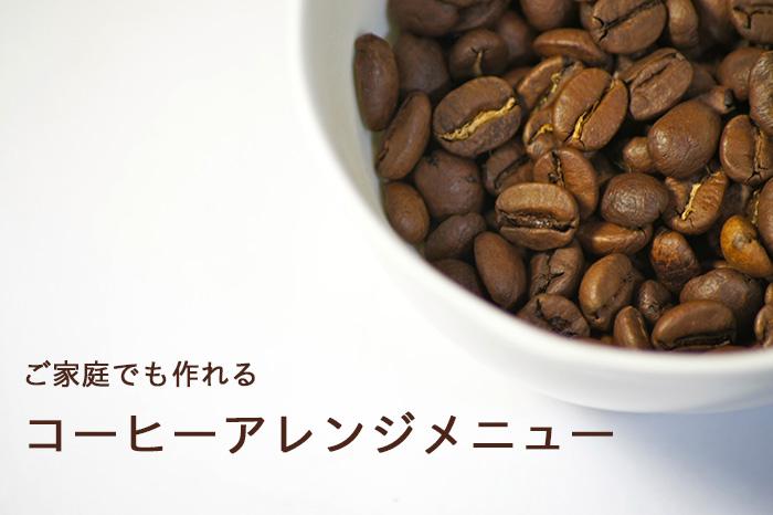 ご家庭でも作れる『コーヒーアレンジメニュー』早見表(まとめ)