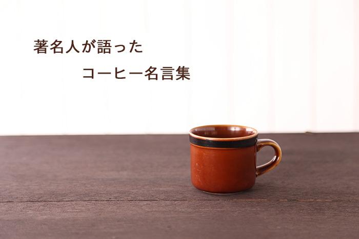 なるほど・納得 著名人が語った『コーヒー名言集』