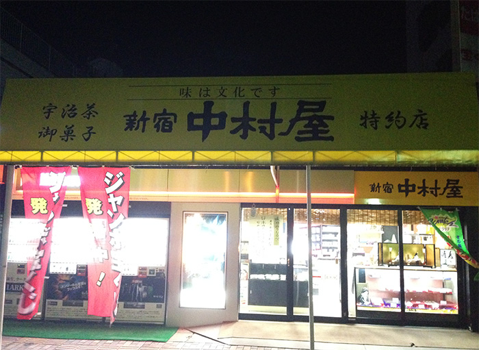 [インドネシア産タバコ取扱店舗] 小川たばこ店 [広島県福山市]