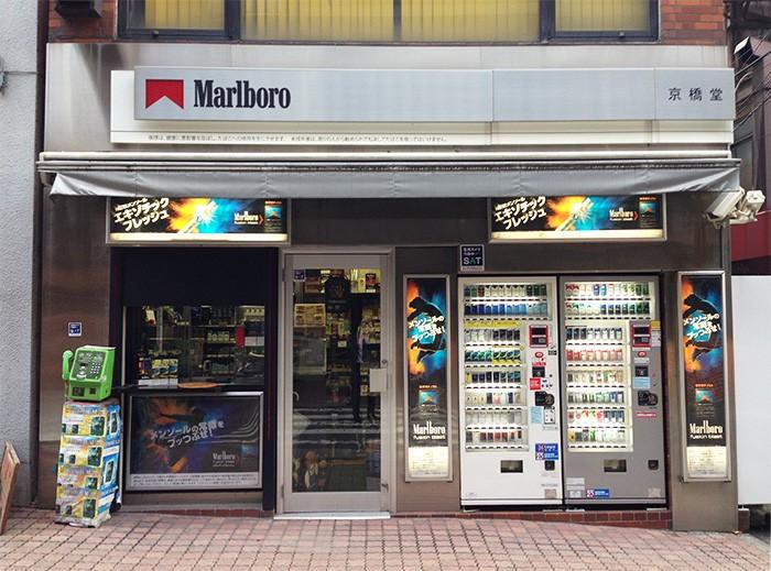 [インドネシア産タバコ取扱店舗] 京橋堂タバコセンター [広島市南区]