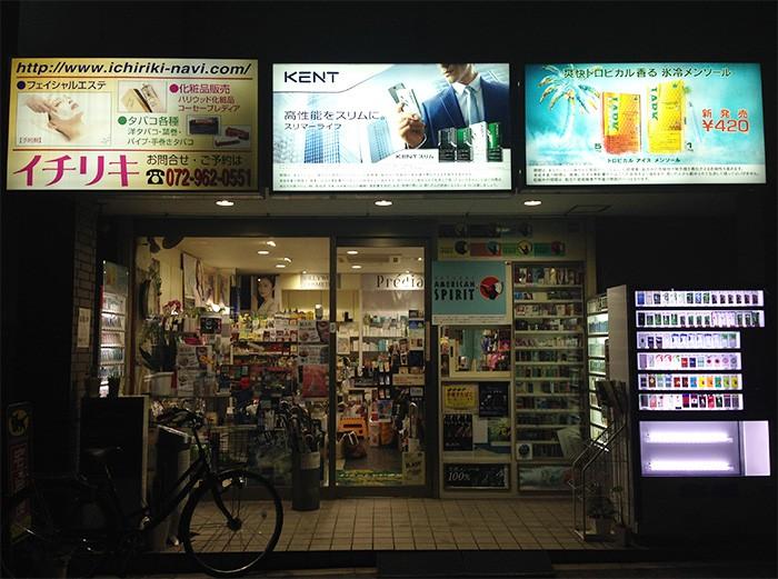 [インドネシア産タバコ取扱店舗] 世界のタバコと美容のお店 イチリキ [大阪府東大阪市]