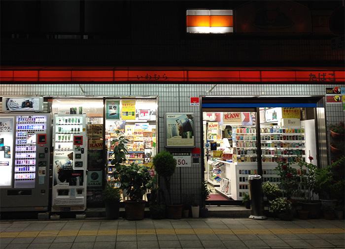 [インドネシア産タバコ取扱店舗] 有限会社 岩村商店 [大阪市浪速区]