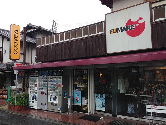 [インドネシア産タバコ取扱店舗] FUMARE [奈良市東登美ヶ丘]