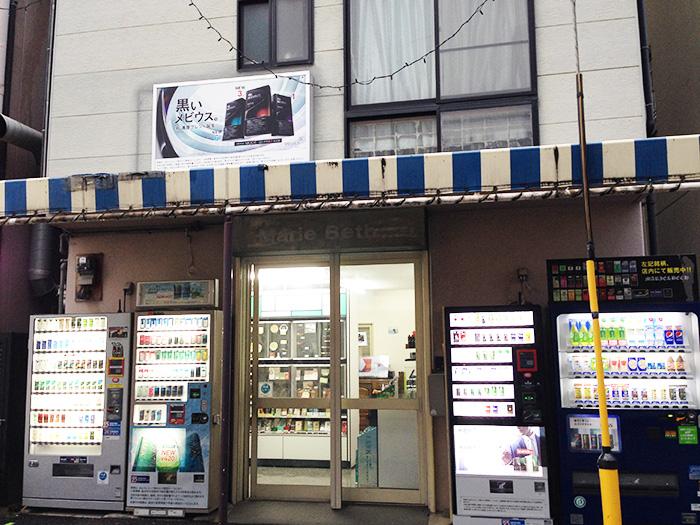 [インドネシア産タバコ取扱店舗] MARIE&BETH [神戸市東灘区]