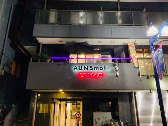 [インドネシア産タバコ取扱店舗] AUN Smoke(アウン スモーク) [神奈川県横須賀市]