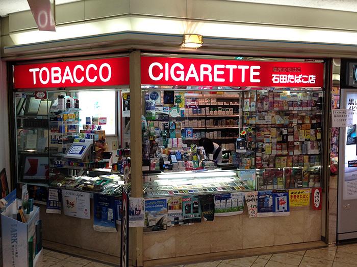 [インドネシア産タバコ取扱店舗] 石田たばこ店 [兵庫県宝塚市]