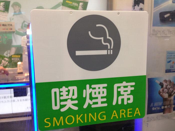 [インドネシア産タバコ取扱店舗] たばこ座・西新 [福岡市早良区]