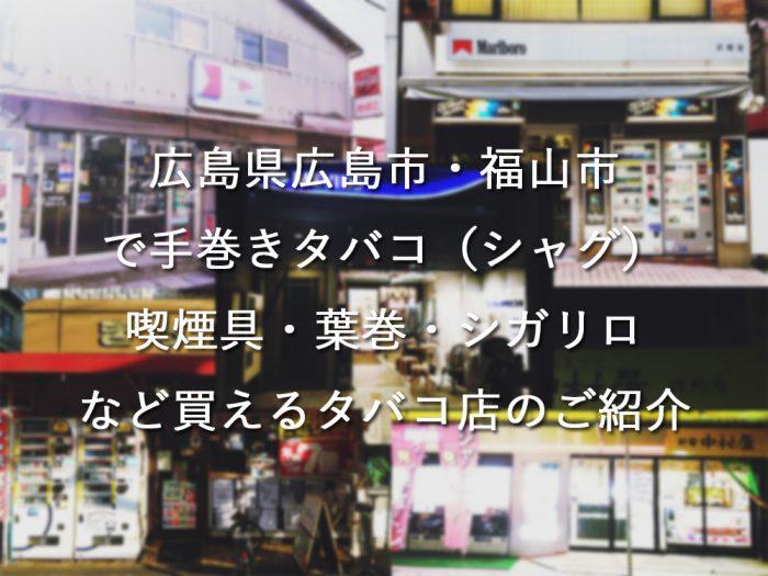 広島県広島市・福山市で手巻きタバコ(シャグ)喫煙具・葉巻・シガリロなど買えるタバコ店のご紹介