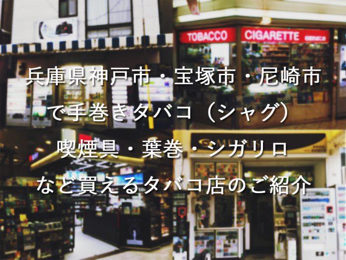 兵庫県神戸市・宝塚市・尼崎市で手巻きタバコ(シャグ)喫煙具・葉巻・シガリロなど買えるタバコ店のご紹介