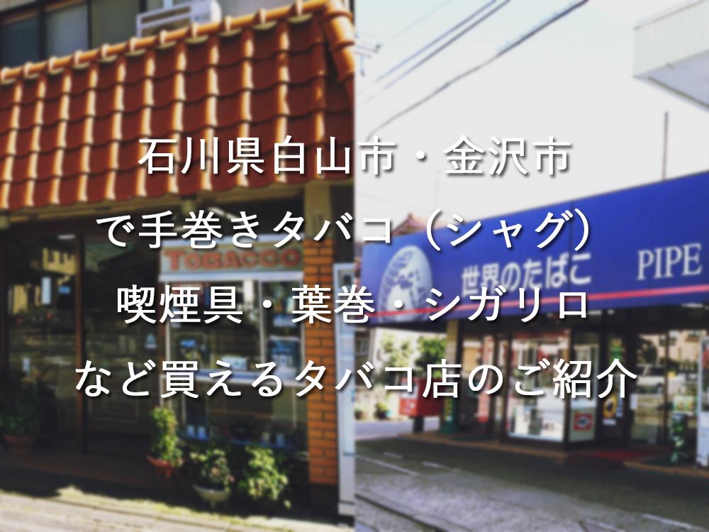 isikawa-tabaccoshop01