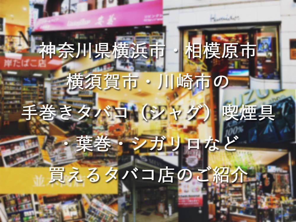 kanagawa-tabaccoshop01