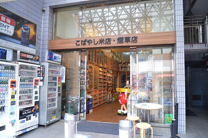 [インドネシア産タバコ取扱店舗] こばやし米店・煙草店 [東京都杉並区]