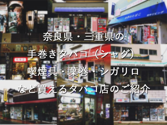 奈良県・三重県で手巻きタバコ(シャグ)喫煙具・葉巻・シガリロなど買えるタバコ店のご紹介