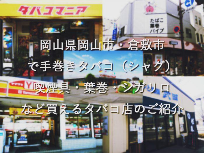 岡山県岡山市・倉敷市で手巻きタバコ(シャグ)喫煙具・葉巻・シガリロなど買えるタバコ店のご紹介