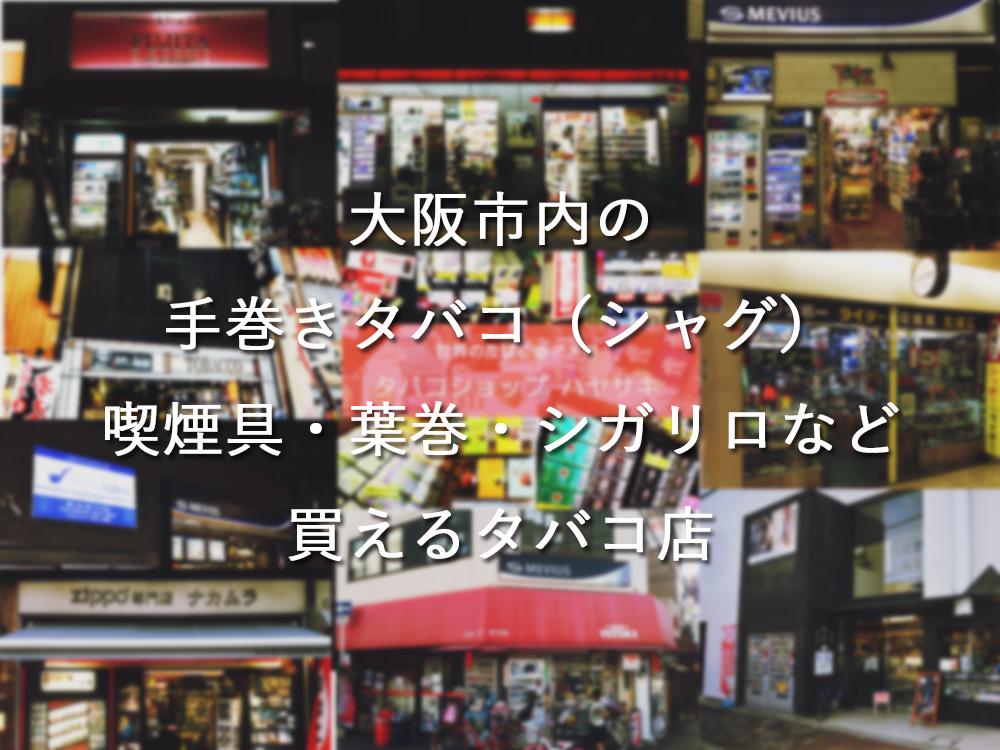 大阪市内の手巻きタバコ(シャグ)喫煙具・葉巻・シガリロなど買えるタバコ店のご紹介