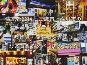 東京都23区・三鷹市・立川市の手巻きタバコ(シャグ)喫煙具・葉巻・シガリロなど買えるタバコ店のご紹介