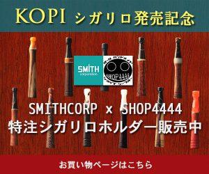 SMITHCORP × SHOP4444(ショップ シーフォー)のシガリロホルダー販売中