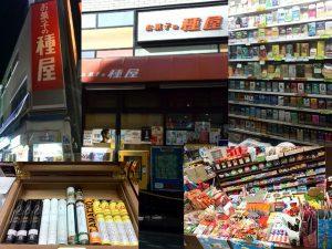 [インドネシア産タバコ取扱店舗] お菓子の種屋 [東京都北区]
