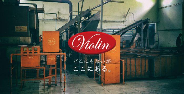 インドネシア産手巻きタバコViolin()