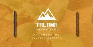 新感覚シガリロ『TALAMA(タラマ)』販売開始のお知らせ。