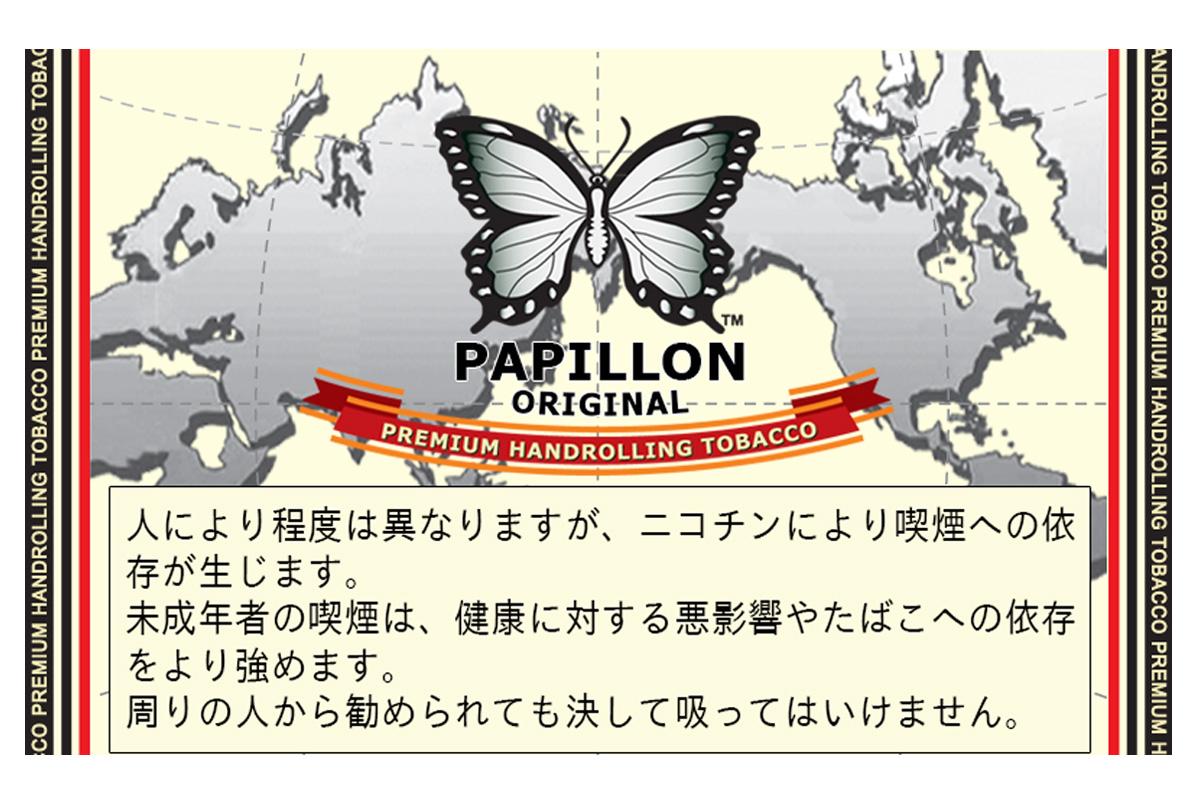 パピヨンオリジナル